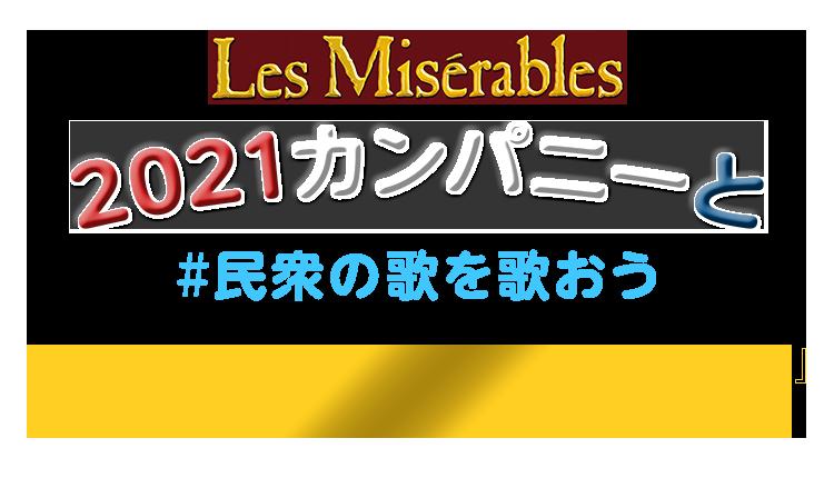 ミゼラブル 2021 レ
